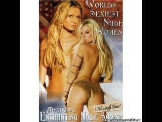 Самые сексуальные обнаженные женщины в мире / worlds sexiest nude women 2007