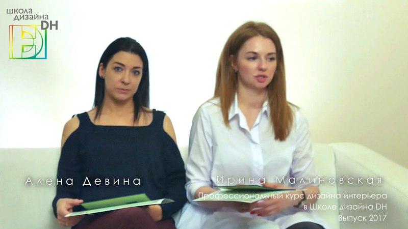 Отзыв Алены Девиной и Ирины Малиновской