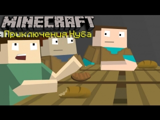 """Minecraft """"Приключения Нуба"""" все серии подряд"""