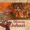 Школа Luibazi (Любази)