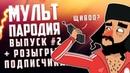 МУЛЬТ-ПАРОДИЯ | RUSSIA PAVER | ВЫПУСК 2