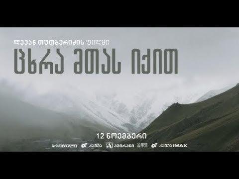 ცხრა მთას იქით ქართულად cxra mtas iqit qartulad