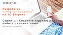 Магазин на Битрикс Создание структуры сайта, работа с типами меню / 11