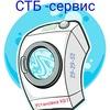 СТБ-сервис (установка бытовой техники Чебоксары)