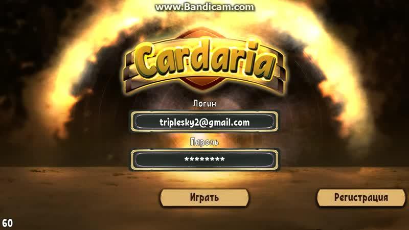 Cardaria Online CCG WIP