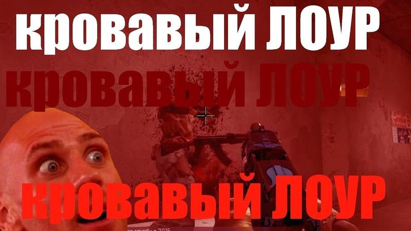 LoverPlay I CS GO кровавый Лоур