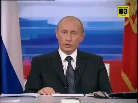 Наглый п*здёж Путина СМОТРЕТЬ ВСЕМ