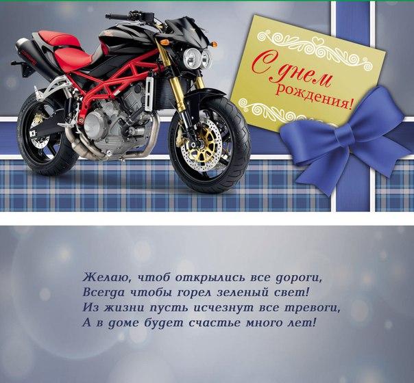 поздравление с покупкой мотоцикла в стихах того