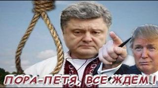 ПОШЛА-ЖАРА ! Глава Госдепа тонко намекнул, что карьера Порошенко закончена