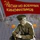 """Николай Рыбников - Татьяна (Из к/ф """"Нормандия-Неман"""")"""
