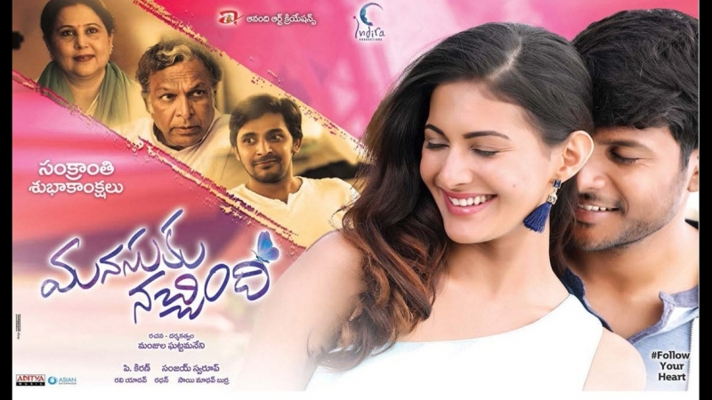 Manasuku Nachindi (2018) Telugu 1080p HDTVRip