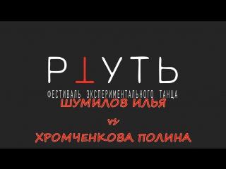 1/8 Ртуть-2018. Шумилов Илья - Хромченкова Полина