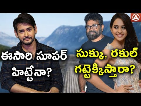 Will Sukumar Give Mahesh Another Hit Like Rangasthalam? | Mahesh Babu || Namaste Telugu