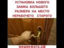 Установка замка в межкомнатную дверь в Архангельске mp4