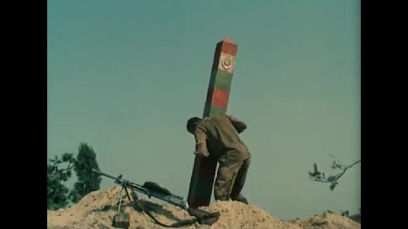 Государственная Граница 1941 5 ый фильм 2 ая серия последние кадры