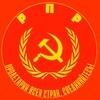 Рабочая партия России — официальная группа