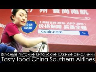 VLOG: Вкусные питание Китайские Южные авиалинии | Tasty food China Southern Airlines | RummoRusso