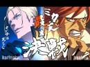 Haaken SO vs Karinchu JO 2017 GGXrdR 第二回ミカド天下一武道会 2月11日 土 Heart League 第五回戦 ハーケン SO 235