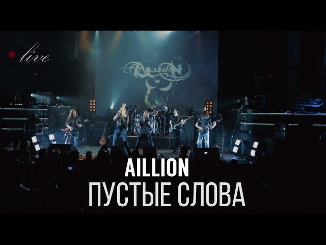 Aillion feat. Петр Елфимов - Пустые слова