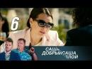 Саша добрый Саша злой Серия 6 2017 Детектив @ Русские сериалы