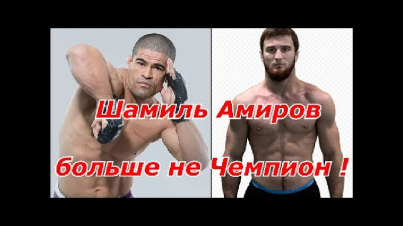 Шамиль Амиров лишился победы в бою с Русимаром Пальяресом