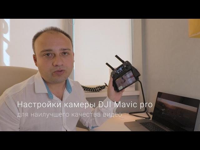 Настройки камеры DJI Mavic Pro для наилучшего качества видео