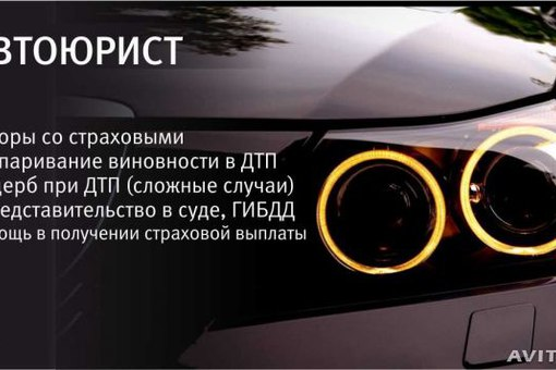 автоюрист мурманск бесплатно