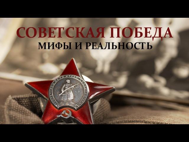 Алексей Исаев Советская Победа Мифы и реальность