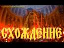 СХОЖДЕНИЕ БЛАГОДАТНОГО ОГНЯ ✥ Иерусалим ✥ Символ Воскресения ✥ церковь ✥ Воскресение Господне