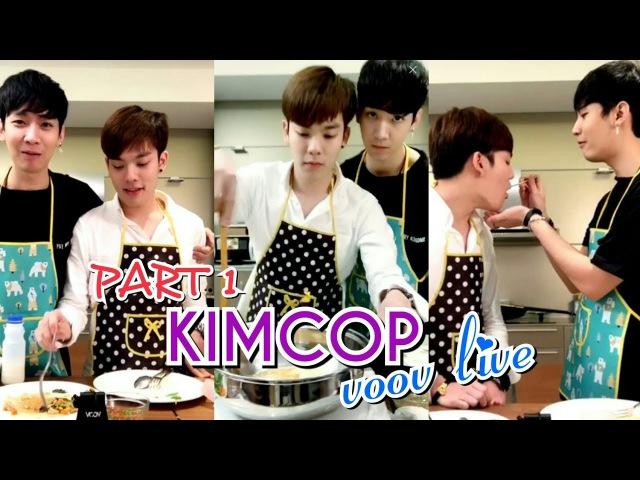 170911 Kimcop VOOV live [part.1] คิมคอป คิมคอปvoovlive kimcop