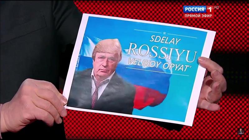 Sdelay Rossiyu Velikoy Opyat'