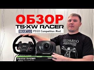 Обзор руля Thrustmaster TS-XW Racer Sparco P310