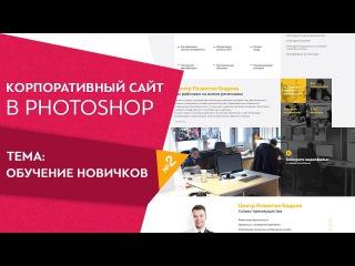 Обучение веб дизайну с нуля  Как рисовать в фотошопе  Урок 2