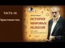 ✝️ История мировых религий Часть 18 Христианство Леонид Мацих