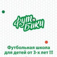 Футбиков Александр