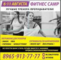 Фитнес camp