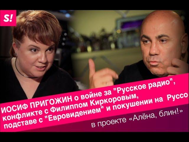 Иосиф Пригожин срывает покровы с шоу-бизнеса | Алена, блин! | ВЫПУСК 2