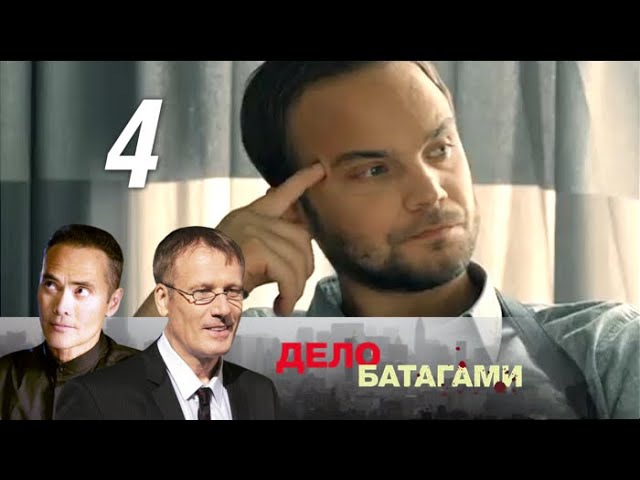 Дело Батагами. Цыганка. 4 серия (2014) Боевик @ Русские сериалы