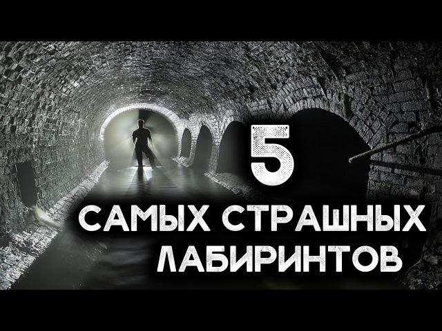 5 САМЫХ СТРАШНЫХ ЛАБИРИНТОВ В МИРЕ