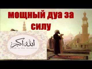 мощный дуа за силу | Аллаху Ахбар 1000x