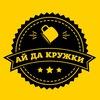 Эмалированные кружки в СПб // Ай да кружки