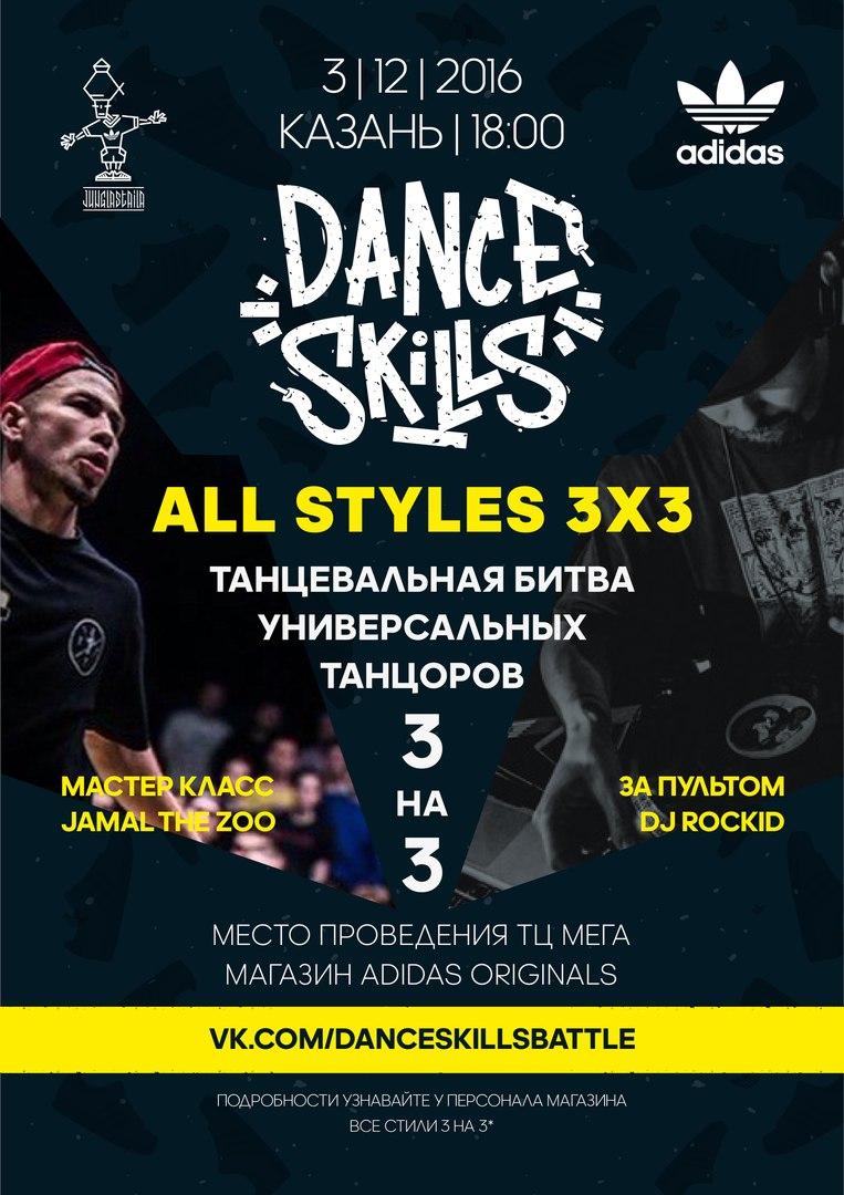 Афиша 21.09/DANCE SKILLS ALL STYLES 3x3 / URAM EDITION