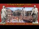 Становление и устройство Римской республики рус История древнего мира