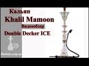 Кальян KHALIL MAMOON Double Decker ICE