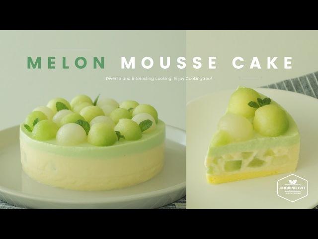 리얼 🍈멜론 무스케이크 만들기 REAL Melon mousse cake Recipe メロンムースケーキ Cookingtree쿠킹