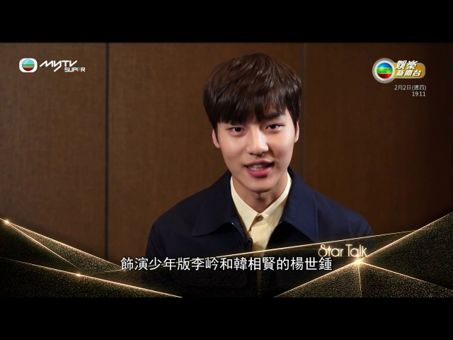 楊世鍾專訪 - 師任堂 (170201 TVB J2 Star Talk)