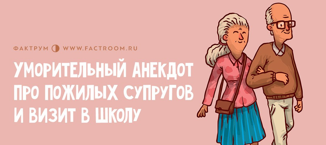 Анекдот Про Трех Пенсионеров Видео