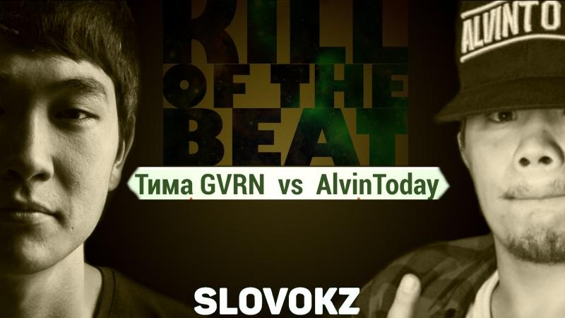 SLOVOKZ KILLOFTHEBEAT invitation ТИМА GVRN VS AlvinToday