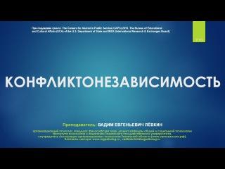 3. Конфликтонезависимость - Вадим Лёвкин