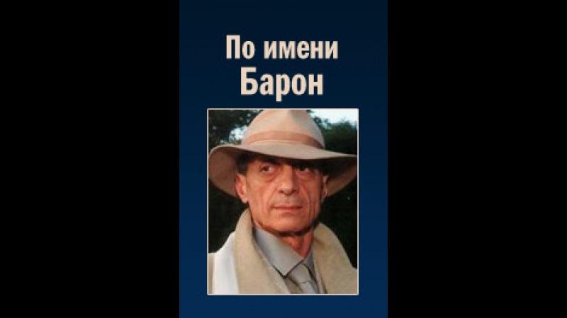 По имени Барон Серия 7